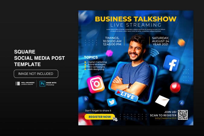 直播研讨会instagram发布社交媒体发布模板