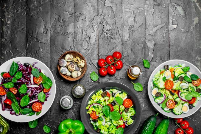 蔬菜沙拉各种有机沙拉 橄榄油蔬菜和香料