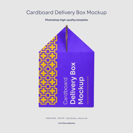 纸板食品递送箱模型