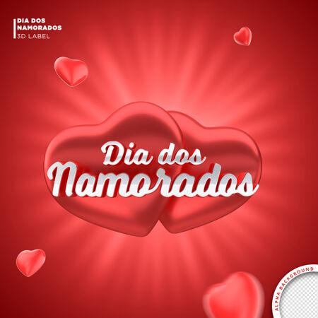 卡情人节在巴西三维渲染模板设计