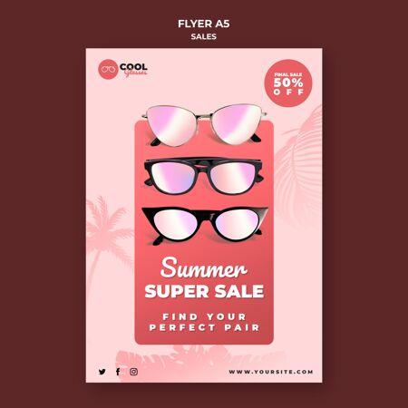眼镜销售传单模板