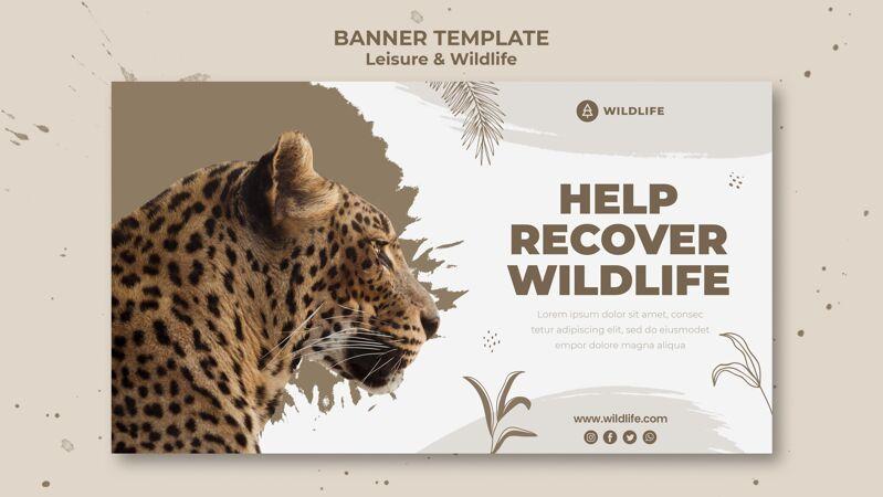 休闲和野生动物横幅模板