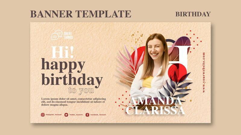 生日庆祝横幅模板