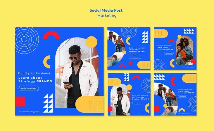 营销社交媒体帖子模板