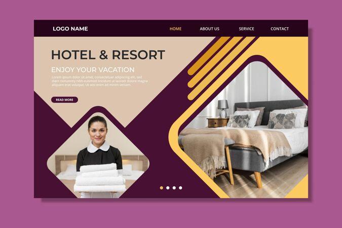 创意酒店登录页模板与照片