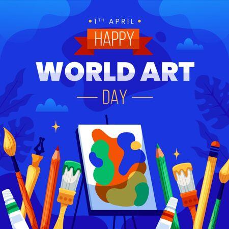 平面世界艺术日插画