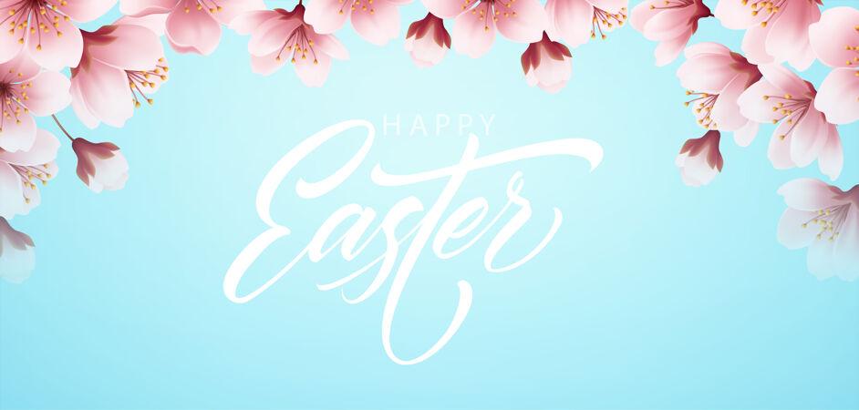 复活节快乐 背景上写着春天盛开的樱花枝矢量插图eps10